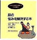 尿の悩みを解決する本