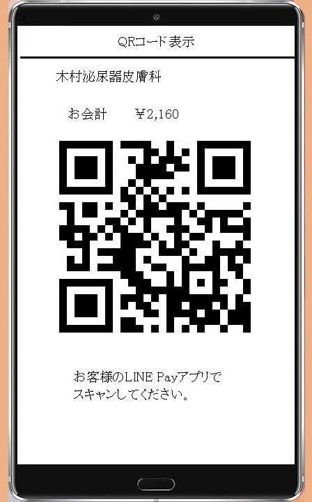 LINE Pay QRコード